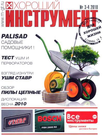 """Новый выпуск журнала """"Хороший Инструмент"""" -"""