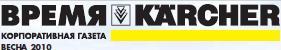 Время Karcher. Корпоративная газета . Весна 2010 -