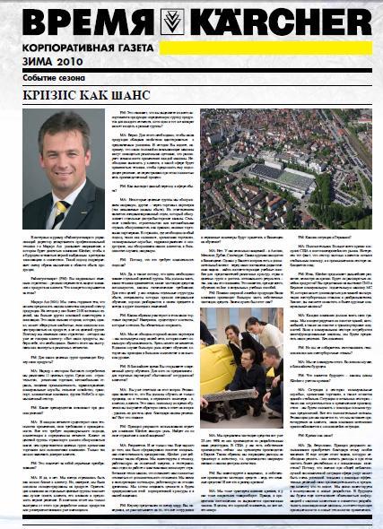 """Ноый выпуск газеты """"Время Karcher"""" -"""