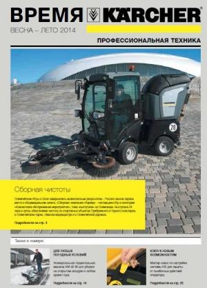 Новый выпуск газеты «Время Керхер. Профессиональная техника»