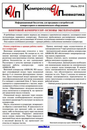 """Винтовой компрессор: основы эксплуатации. Новый выпуск  бюллетеня """"Компрессоры и Пневматика"""""""