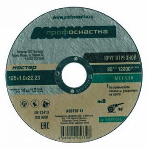 Испытания отрезных кругов по металлу. Сравнение отрезных кругов для болгарок (УШМ)