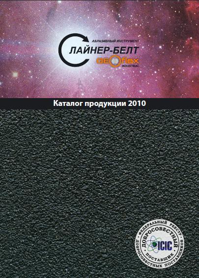 Каталог продукции компании Лайнер Белт -