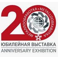 Выставка Металлообработка 2019. Результаты работы.