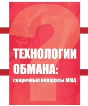 Технологии обмана покупателей: сварочные аппараты MMA.