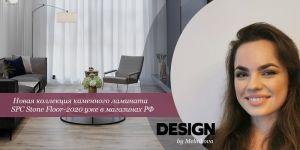 Екатерина Мельникова анонсировала новую коллекцию каменных SPC покрытий для Stone Floor