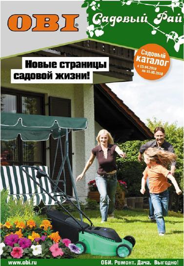 оби нижний новгород: