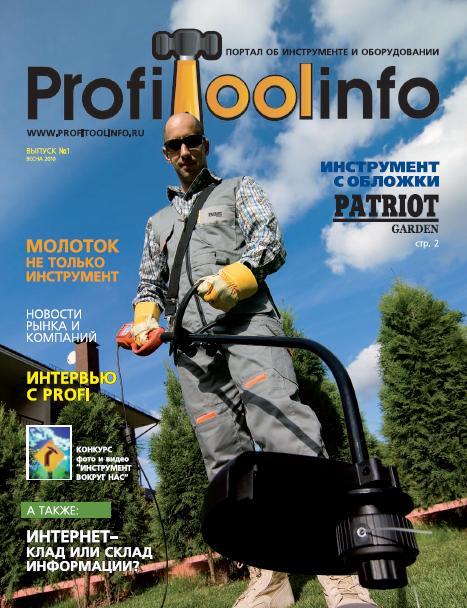 Первый выпуск печатной версии ПрофиТулИнфо. Весна 2010. -
