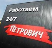 Директор по маркетингу СТД «Петрович» Игорь Колынин рассказал о планах развития сети.