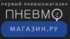 Пневмомагазин - Pnevmomagazin