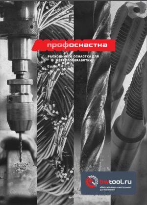 ТМ ПрофОснастка предлагает вниманию новый каталог продукции  с описанием новинок 2021 года.
