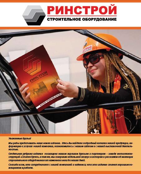 Каталог строительного оборудования Ринстрой -