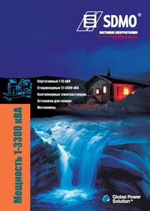 Новый каталог SDMO -