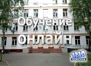 Зам. директора московской школы №1210 рассказал о преимуществах дистанционного обучения