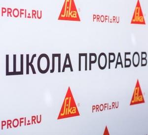 Компания Sika, швейцарский производитель строительных материалов для профессионального и  частного строительства и ремонта совместно с Profi.ru, сервисом по подбору частных специалистов, запустили бесплатный образовательный проект «Школа прорабов»