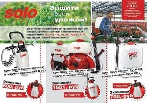 Акция от компании Идиама: Защити свой урожай вместе с SOLO!