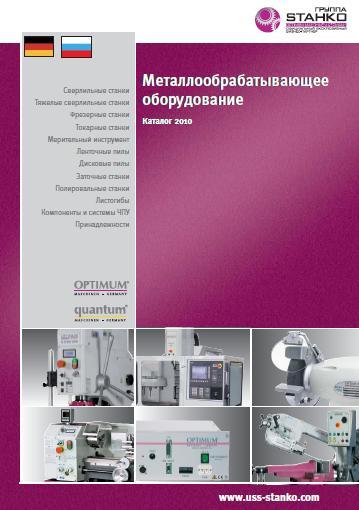 Новый каталог компании Stanko - металлообрабатывающее оборудование. -