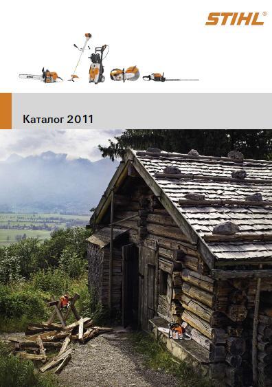 Новый каталог продукции Stihl 2011 -