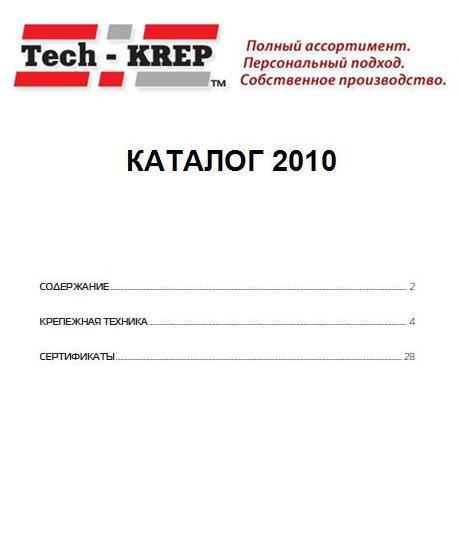 Каталог компании TECH-KREP 2010 -