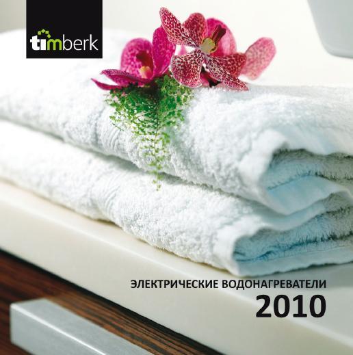 Каталог TIMBERK 2010. Электрические водонагреватели. -