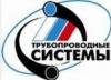 выставка Трубопроводные системы - Трубопроводные системы