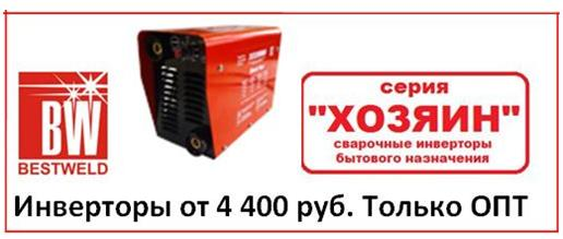 сварочные инверторы по лучшей цене в России