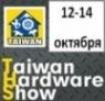 taiwan hardware show 2016